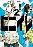 ヒニイル(2) (角川コミックス・エース)