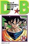 DRAGON BALL 24 (ジャンプコミックス)