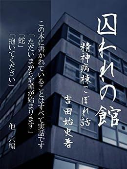 [吉田 始史, 斉藤 奈那]の囚われの館: 精神病棟こぼれ話