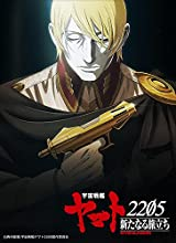 「宇宙戦艦ヤマト2205 新たなる旅立ち」BD第1巻が11月発売