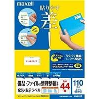 maxell カラーレーザー・IJ対応 宛名・表示 ラベル A4 44面 110枚入 M88388V-110A