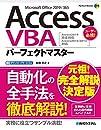 AccessVBAパーフェクトマスター Access2019完全対応 / Access2016/2013対応