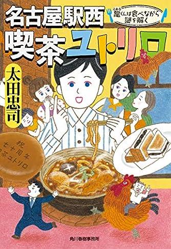 名古屋駅西 喫茶ユトリロ 龍くんは食べながら謎を解く (ハルキ文庫)