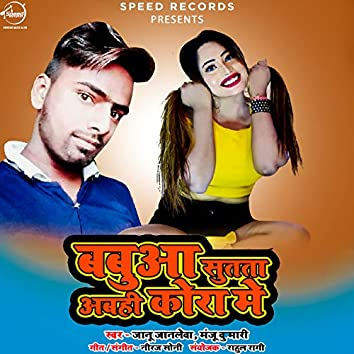Babua Sutata Abahi Kora Me - Single