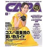 CAPA(キャパ) 2021年 05 月号