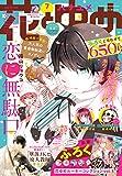 【電子版】花とゆめ 7号(2021年)