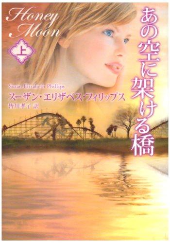あの空に架ける橋〈上〉 (MIRA文庫)の詳細を見る