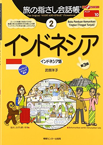 旅の指さし会話帳2 インドネシア(インドネシア語)[第3版] (旅の指さし会話帳シリーズ)