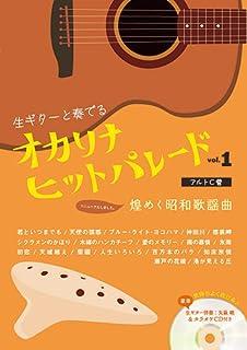 オカリナ ヒットパレード vol.1煌めく昭和歌謡曲 (改訂版)