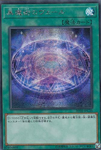 遊戯王 20TH-JPC35 黒魔術のヴェール (日本語版 シークレットレア) 20th ANNIVERSARY LEGEND COLLECTION