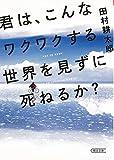 君は、こんなワクワクする世界を見ずに死ねるか! ? (朝日文庫)