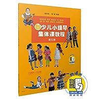 新少儿小提琴集体课教程(附光盘第5册)