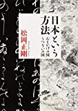 日本という方法 おもかげの国・うつろいの国 (角川ソフィア文庫)