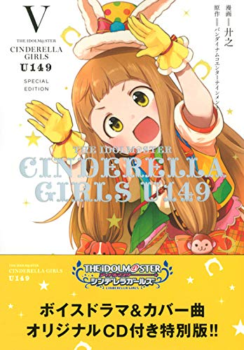 THE IDOLM@STER CINDERELLA GIRLS U149(5) SPECIAL EDITION (サイコミ)