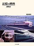 記憶の鐵路 300景