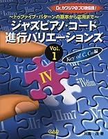 ジャズピアノコード進行バリエージョンズ Vol.1-Key of Cm編-
