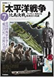 太平洋戦争 7―決定版 比島決戦 (歴史群像シリーズ)