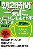 「朝の2時間」で一気に、イチバンいい仕事をする! - 松本 幸夫