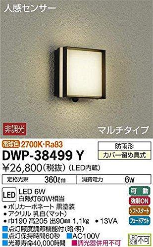 大光電機(DAIKO) LED人感センサー付アウトドアライト (LED内蔵) LED 6W 電球色 2700K DWP-38499Y