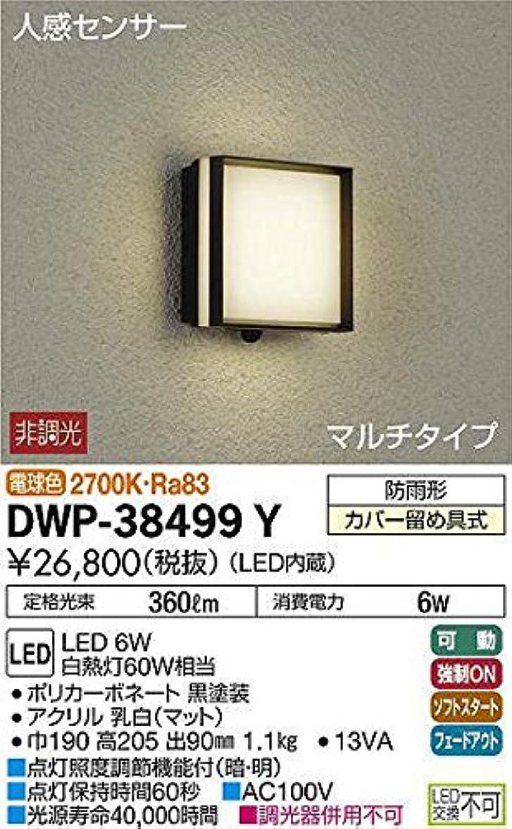 主流象散文大光電機(DAIKO) LED人感センサー付アウトドアライト (LED内蔵) LED 6W 電球色 2700K DWP-38499Y
