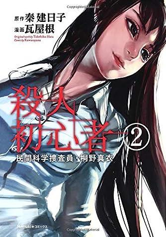殺人初心者 2 民間科学捜査員・桐野真衣 (Nemuki+コミックス)