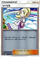 ポケモンカードゲームSM/リーリエ/GXバトルブースト