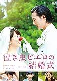 泣き虫ピエロの結婚式[TCED-3338][DVD] 製品画像