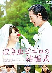 【動画】泣き虫ピエロの結婚式