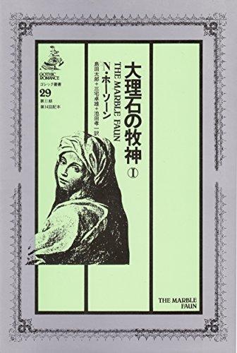 大理石の牧神〈1〉 (1984年) (ゴシック叢書〈29〉)の詳細を見る