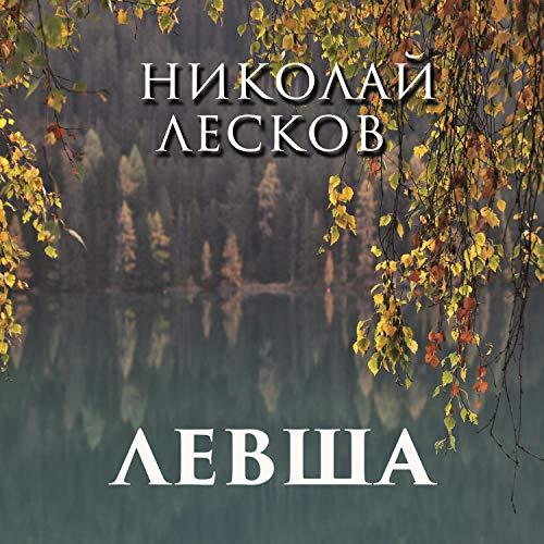 Левша [Lefty] cover art