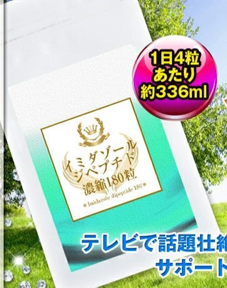 オートマトン政令ロシア【イミダゾールジペプチド濃縮180粒】
