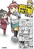 八十亀ちゃんかんさつにっき (8) (REXコミックス)