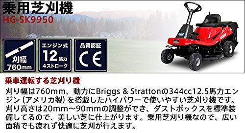HAIGE(ハイガー)『セル付き乗用型芝刈機(HG-SK9950)』