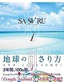 SASARU 〜地球の刺さり方〜