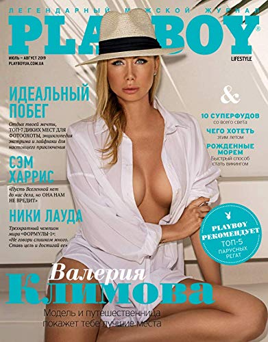 playboy's Magazines - Play boy Magazine - Playboy for Men - Playboy for Men VIP - New Ukrainian July-August 07-2019 Russian Lang Valeria klimova Sealed