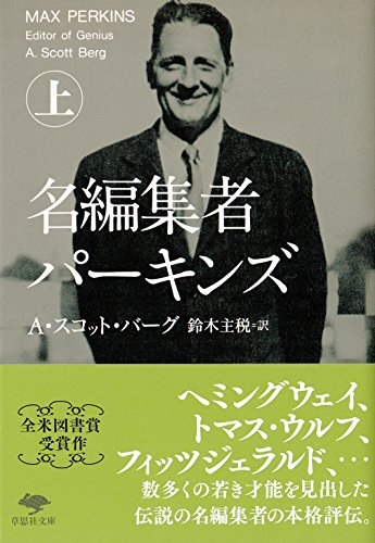 文庫 名編集者パーキンズ 上 (草思社文庫)