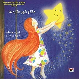 Mana and the City of Stars(Beginning Readers Series)Level 2(Persian/Farsi Edition) (Persian and Farsi Edition)