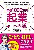 「年収1000万円」起業への道 田舎に住む専業主婦も、地方の看護師も、シングルマザーのWEBデザイナーもできた!