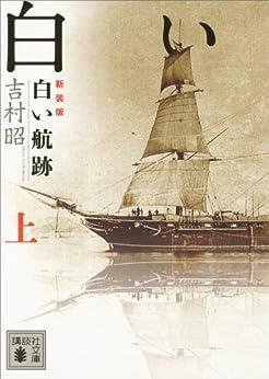 [吉村昭]の新装版 白い航跡(上) (講談社文庫)