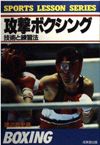 攻撃ボクシング―技術と練習法 (SPORTS LESSON SERIES)