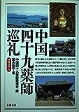 中国四十九薬師巡礼