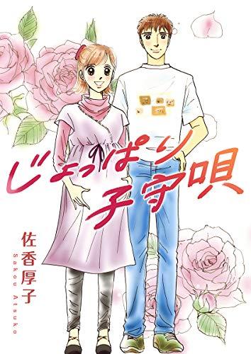 じょっぱり子守唄 (コミックレガリア)