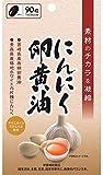 にんにく卵黄油(90粒)