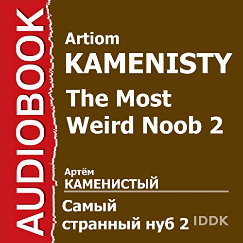 The Most Weird Noob 2 [Russian Edition] audiobook cover art