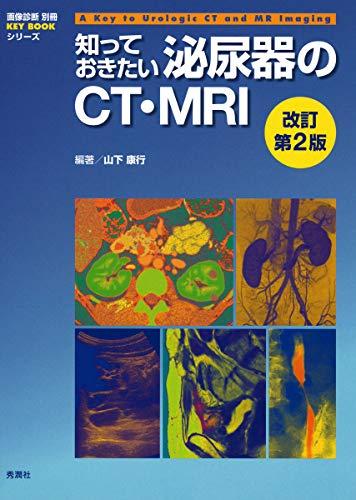 知っておきたい泌尿器のCT・MRI 改訂第2版 (画像診断別冊KEY BOOKシリーズ)の詳細を見る