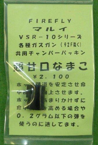 ファイアフライ 超甘口なまこ 東京マルイ VSR-10 シリーズ 92Fを除く各種ガスガン共用チャンバーパッキン