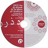 Replacement DVD for Al-Kitaab fii Ta'allum al-'Arabiyya: A Textbook for Beginning Arabic: Part One (Arabic Edition)