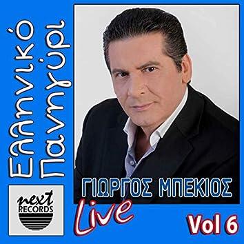 Elliniko Panigiri, Vol. 6 (feat. Nektarios Kokonis) [Live]