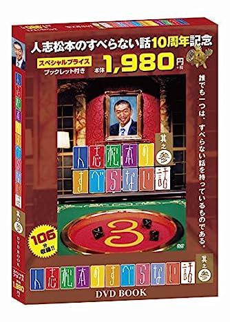 人志松本のすべらない話 其之参 DVD BOOK (ヨシモトブックス) (<DVD>)