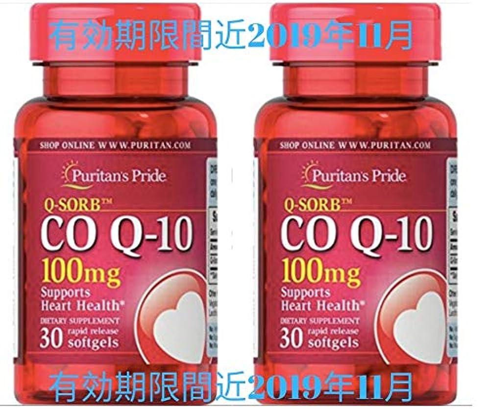 接ぎ木知事破産有効期限間近2019年11月 ピューリタンズプライド Q-Sorb? コエンザイムQ10 100 mg. 2本(ボトル)